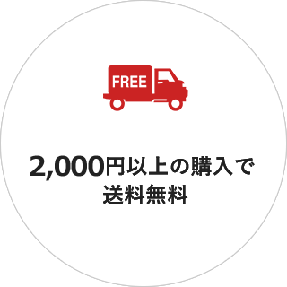 2000円以上の購入で 送料無料
