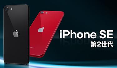 iPhone SE2   スマホアクセサリー